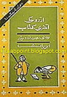 Urdu ki akhri kitaab